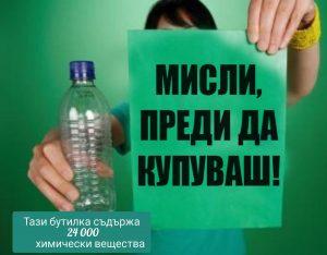 Живот в пластмасова бутилка
